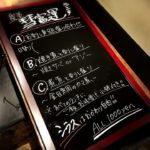 新宿でビストロ、ワイン好きの女子とデートするなら彗富運 (SPOON スプーン)